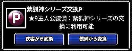 紫狐神シリーズ交換P