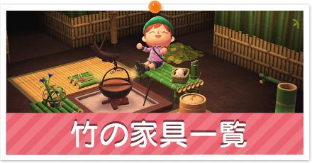 竹の家具一覧