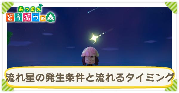 あつ森流れ星タイミング