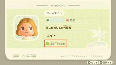 誕生日はパスポートから確認できる