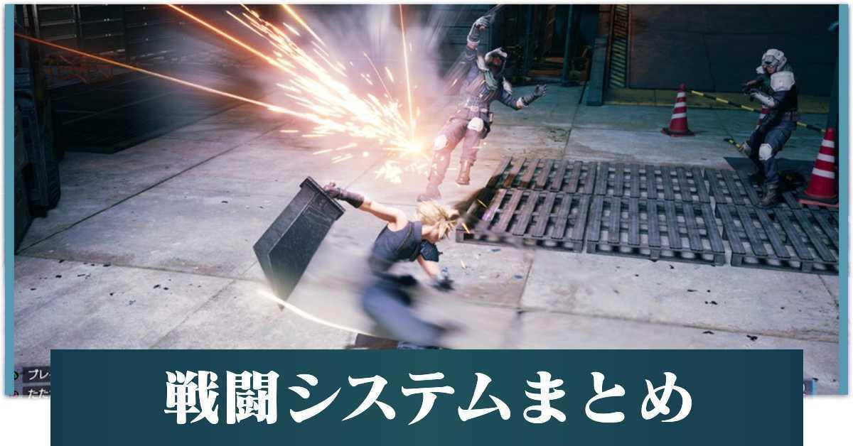 戦闘システムまとめ.jpg