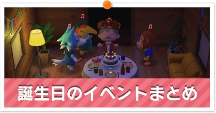 誕生日のイベントまとめ