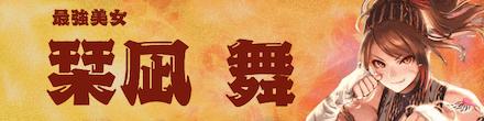 舞(闘場ノ戦乙女)のバナー