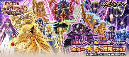 聖石ガシャEX Special
