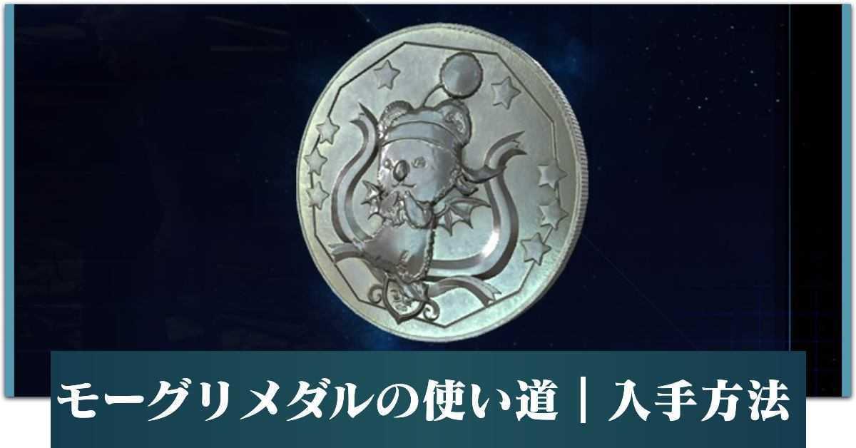 モーグリメダル.jpg