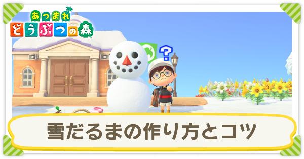雪だるまの作り方とコツ