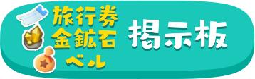 旅行券・金鉱石・ベル.png