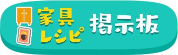 家具・レシピ.png