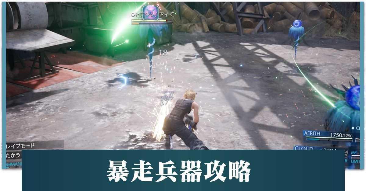 暴走兵器アイキャッチ.jpg