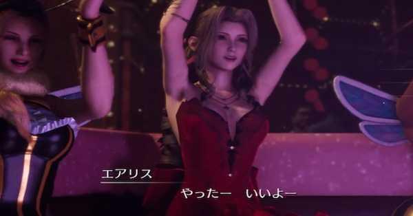 ダンス エアリスのセリフ