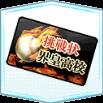 カード【界皇高校への挑戦状】の画像