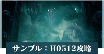 サンプル:H0512 アイキャッチ