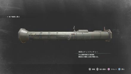 無限ロケットランチャー画像