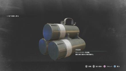 炸裂弾画像