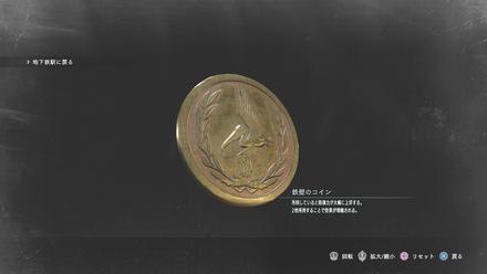 鉄壁のコイン画像