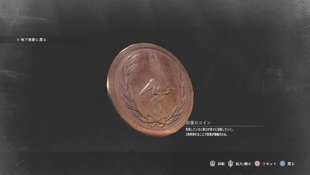 回復のコイン画像