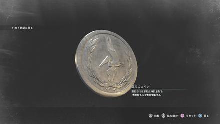 猛攻のコイン画像