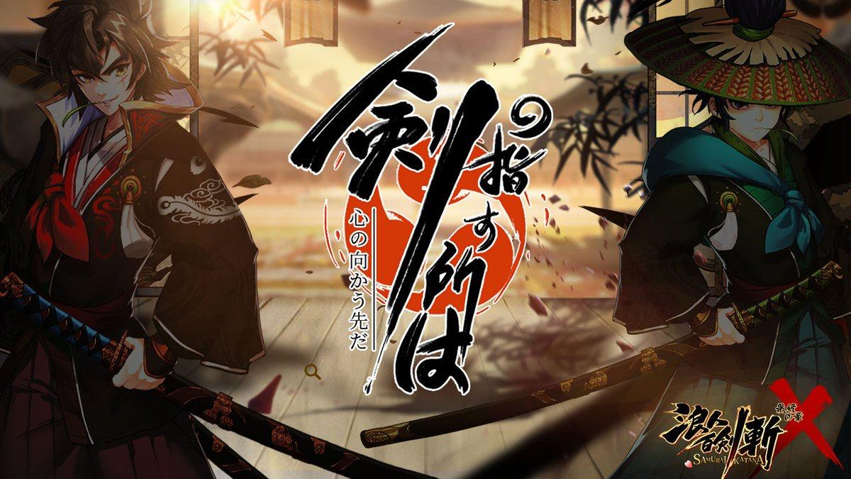 浪人百剣-斬-~最終の章~