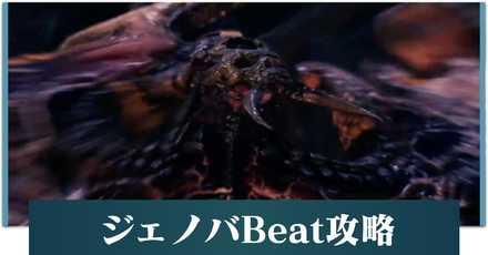 ジェノバBeat アイキャッチ