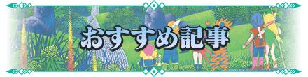 聖剣伝説3リメイクのおすすめ記事