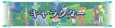 聖剣伝説3リメイクのキャラクター