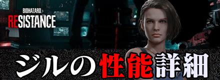 攻略 バイオ レジスタンス 【バイオレジスタンス】バイオの神Kurono