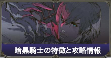 暗黒騎士サムネ.png