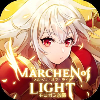 メルヘン・オブ・ライト~モロガミ放置RPG~の画像