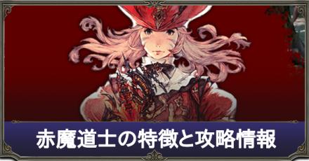 赤魔道士サムネ.png