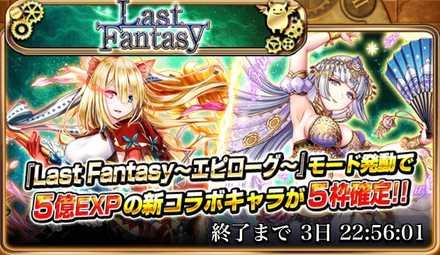 Last Fantasy