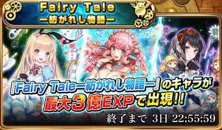 Fairy Tale -紡がれし物語-
