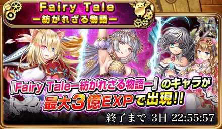 Fairy Tale -紡がれざる物語-