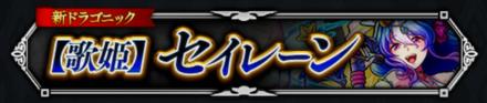 【歌姫】セイレーン