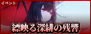 天城・戦艦加賀の登場イベント「縹映る深緋の残響」の攻略