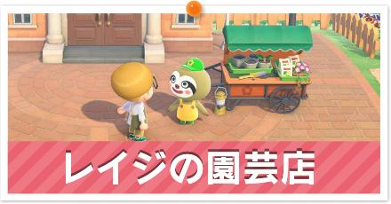 レイジの園芸店パーシャル