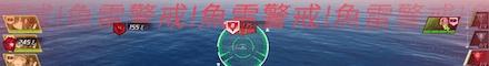 魚雷警戒.png