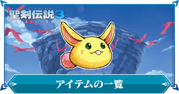 アイテム 3 リメイク クラスチェンジ 剣 精 伝説