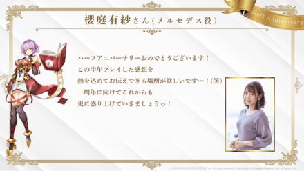 櫻庭有紗様のメッセージ画像