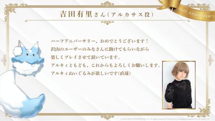 吉田有里様のメッセージ画像