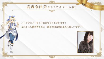 高森奈津美様のメッセージ画像