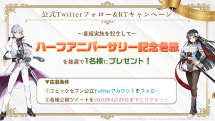Twitterキャンペーン画像①