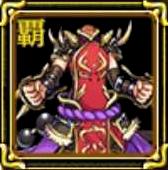 朱鳳迅の闘鎧の画像