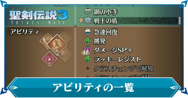 聖 剣 伝説 3 アビリティ