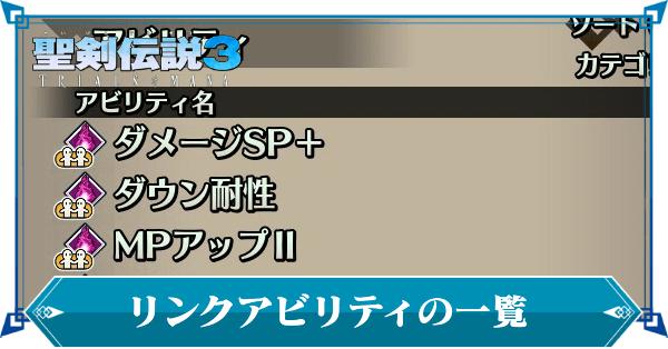 聖 剣 伝説 3 リンク アビリティ