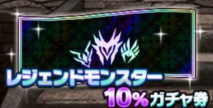 レジェンド10%