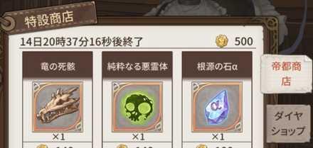 イベント報酬の画像
