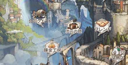 錬金工房の画像