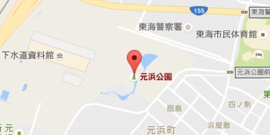 元浜公園の画像