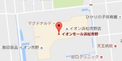 イオンモール浜松市野