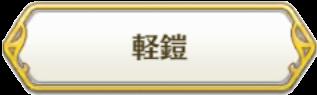 軽鎧アイコン